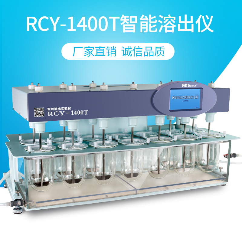 RVY-1400T智能溶出仪.jpg