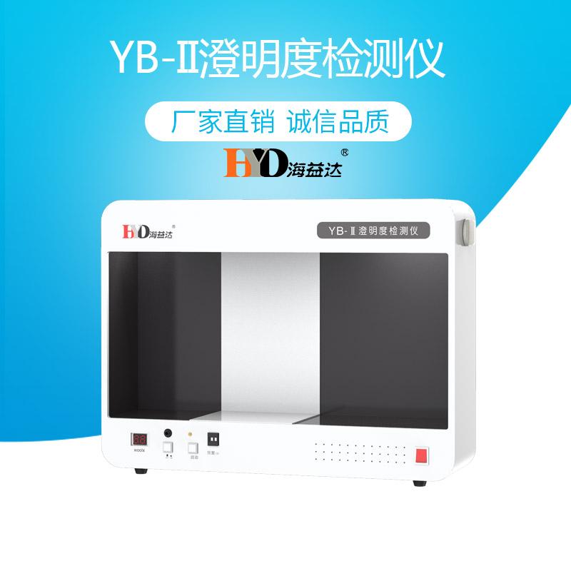 YB-II澄明度仪.jpg