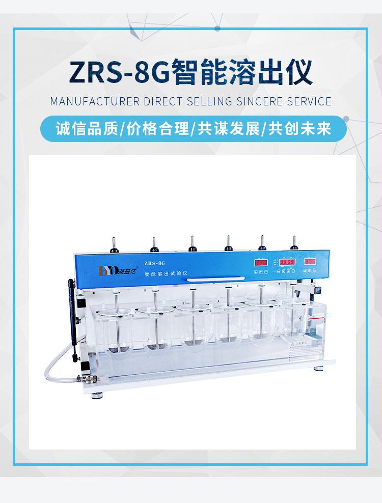 6-ZRS-8G智能溶出仪_03.jpg