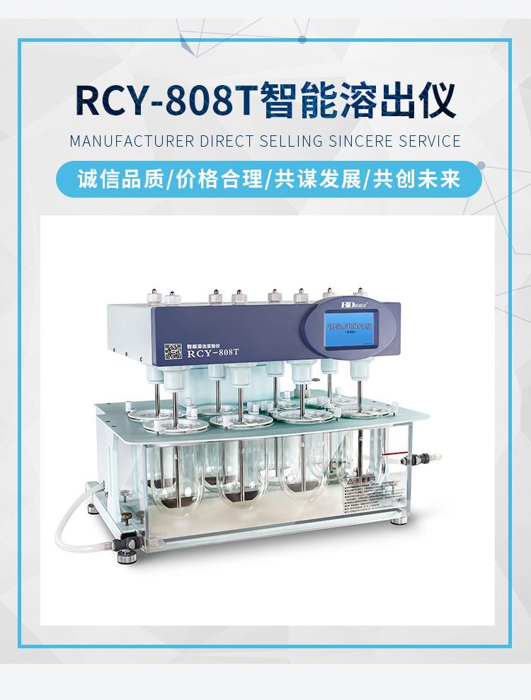 2-RCY-808T<strong><strong><strong><strong><strong><strong><strong><strong><strong>智能溶出仪</strong></strong></strong></strong></strong></strong></strong></strong></strong>_03.jpg
