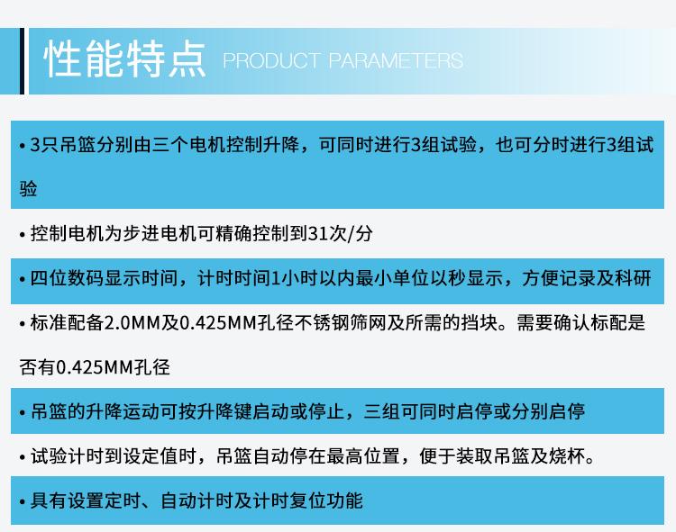 ZB-3G智能崩解仪性能优势.jpg