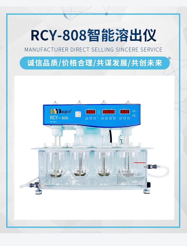 4-RCY-808<strong><strong><strong><strong><strong><strong><strong>智能溶出仪</strong></strong></strong></strong></strong></strong></strong>_03.jpg