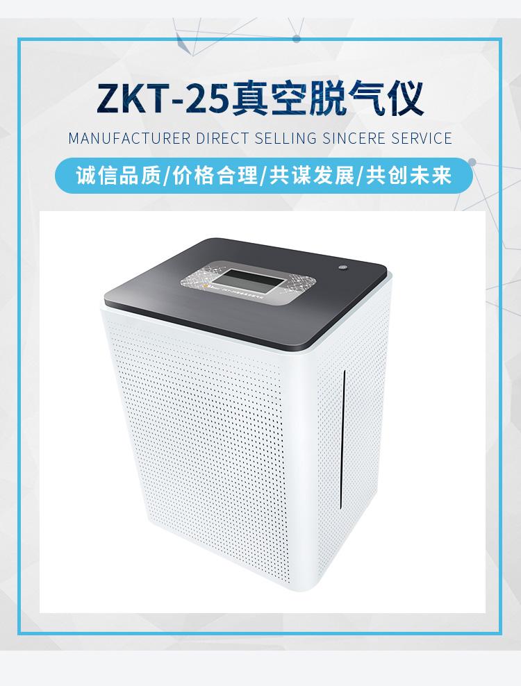 11-ZKT-25真空脱气仪_03.jpg