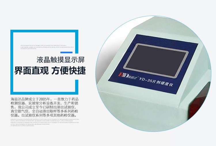 YD-35硬度仪液晶显示屏.jpg