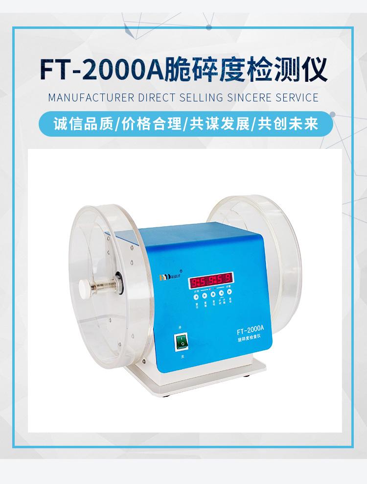 FT-2000A脆碎度检查仪.jpg
